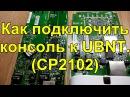 Как подключить UBNT к консоли через USB-UART.