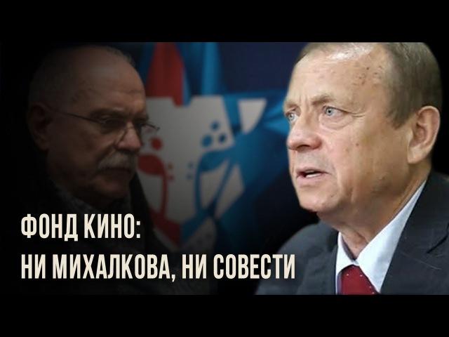 Фонд кино ни Михалкова, ни совести. Виктор Ефимов