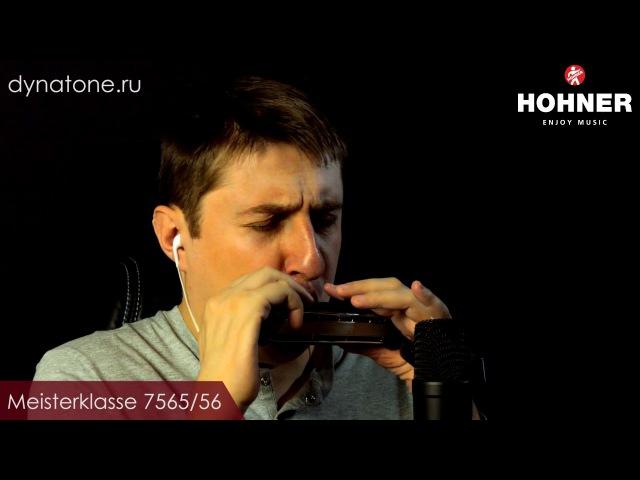 Обзор губной гармоники HOHNER Meisterklasse 7565/56 | Михаил Гапак
