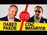 Павел Раков рулит, Стас Михайлов бьёт тревогу