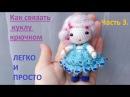 Мастер-класс по вязаной кукле амигуруми. Часть 3.