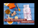 Новомин натуральная защита от вирусов антиоксидантный комплекс