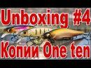 Unboxing 4 копии Megabass Vision Oneten 110 с усиленной лопаткой