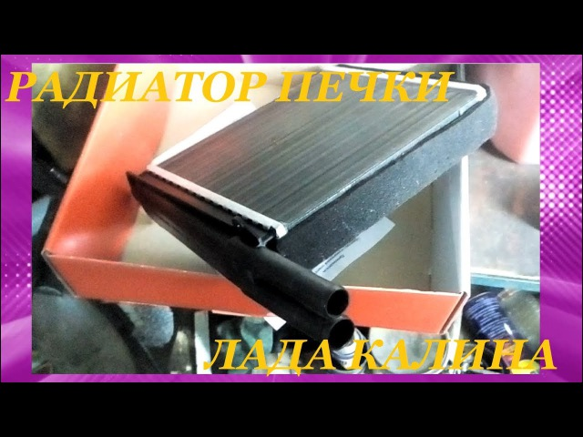Замена радиатора печки КАЛИНА. Упрощённый вариант! Replacing heater radiator KALINA