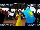На гей-параде в Нью-Йорке развевался флаг Казахстана
