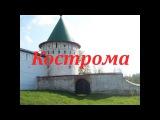 Золотое кольцо России - Кострома - пейзажное великолепие.