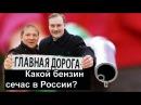 Какой бензин АИ-95 лучше в России сейчас на заправках для авто Главная дорога