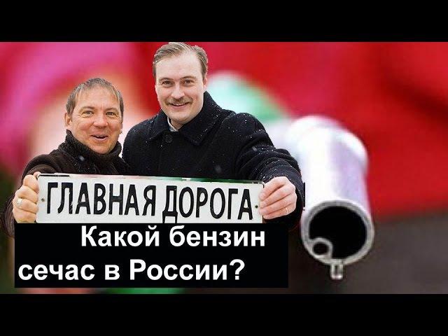 Какой бензин АИ-95 лучше в России сейчас на заправках для авто? (Главная дорога)