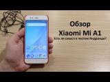 Обзор Xiaomi Mi A1 есть ли смысл в чистом Андроиде