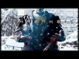 Fahrenheit Indigo Prophecy Remastered ◄#9► Прохождение Страшная Старушка