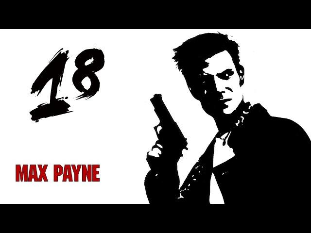 Прохождение Max Payne - 18 Парковка Смерти