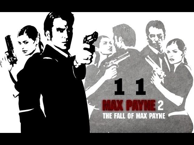 Max Payne 2: The Fall of Max Payne. Прохождение. 11 Мой Дорогой Друг
