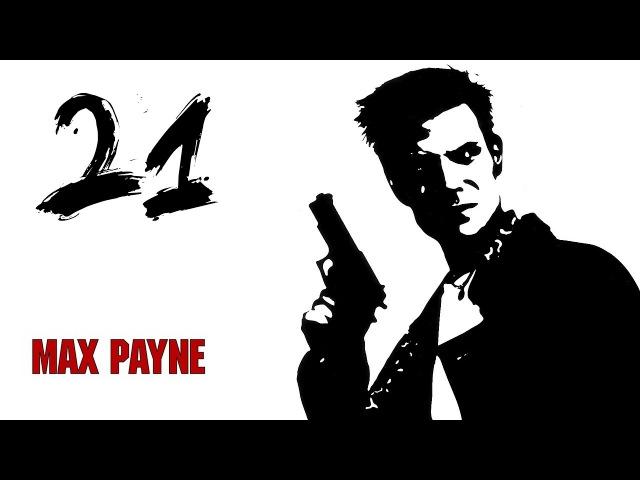 Прохождение Max Payne - 21 ФИНАЛ | Концовка