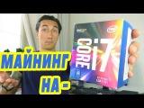 Майнинг i7 7700 ТЕСТ на процессоре intel core, РЕАЛЬНОЕ СРАВНЕНИЕ С i7 3770
