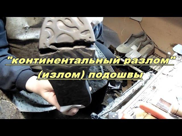 Лопнула подошва Профессиональный ремонт, часть-1 Ремонт обуви.