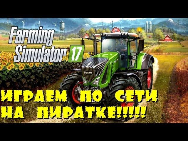 Как играть в Farming Simulator 2017 по сети на пиратке?(Не работает)