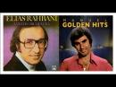 Мануэль (Manuel Manankichian) поёт песни Elias Rahbani (1967-69)