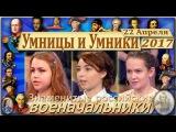 Умницы и умники 22.04.17 - АПРЕЛЬ 2017 - Второй полуфинал. Встреча первая