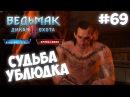 СУДЬБА ублюдка МЛАДШЕГО Ведьмак 3 Дикая Охота Karina Play 39