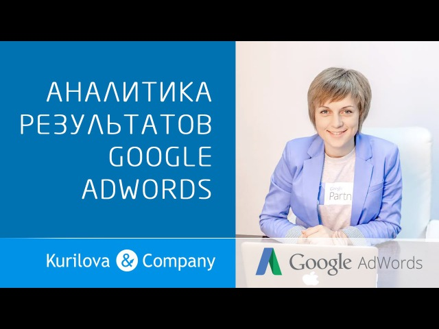 Самое важное про AdWords! Как оценить результаты кампании в Google AdWords [урок 11] cfvjt df;yjt ghj adwords! rfr jwtybnm htpek