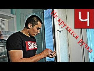 Регулировка окон. Часть 5 - ручка на окне не закрывается до конца htuekbhjdrf jrjy. xfcnm 5 - hexrf yf jryt yt pfrhsdftncz lj rj