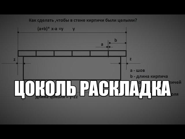 Урок №2.1 Цокольная часть и раскладка кирпича. ehjr №2.1 wjrjkmyfz xfcnm b hfcrkflrf rbhgbxf. ehjr №2.1 wjrjkmyfz xfcnm b hfcrkf