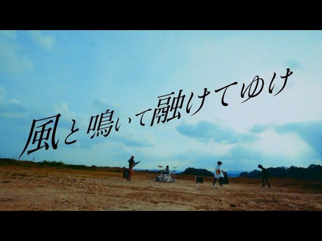 Good Morning America - Kaze to naite tokete yuke ~グッドモーニングアメリカ「風と鳴いて融けてゆけ」~