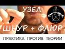 Как связать ФЛЮР и ШНУР в узел СУПЕР узел от Киевского моря Морковка олбрайт клинч Узел Остапа
