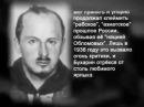 1937 год «Сталинские репрессии» Великая ложь XX века