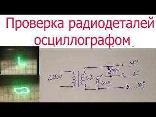 Проверка исправности радиодеталей осциллографом.