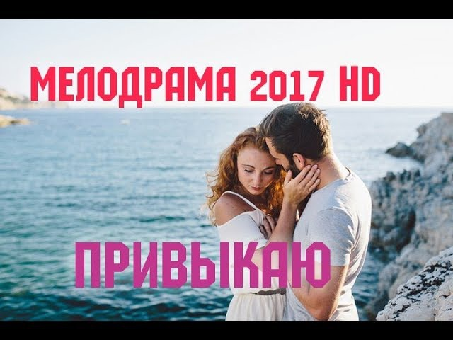 ПРИВЫКАЮ (2017)   Душевная русская мелодрама
