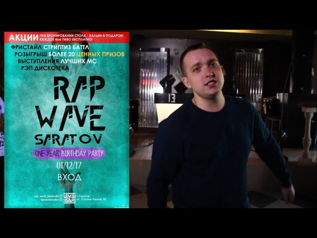 01.12.17 - RAP WAVE SARATOV: FIRST BIRTHDAY