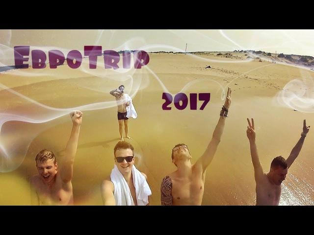 ЕвроTrip 2017 (Нас было пятеро)