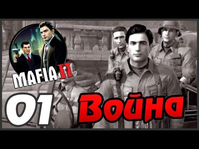 Прохождение Mafia 2 1 [Война в Сицилии] » Freewka.com - Смотреть онлайн в хорощем качестве