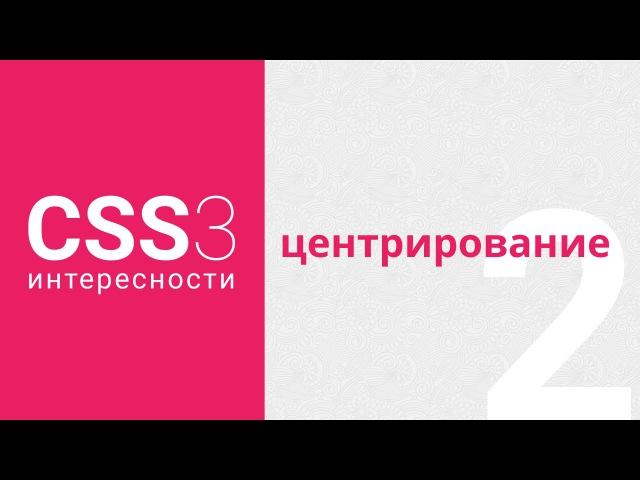 CSS3: центрирование (transform, flexbox)