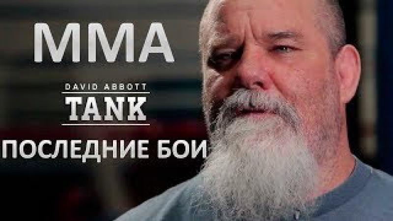 Танк Эбботт последние бои в ММА / Tank Abbott last fights in MMA