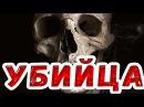 ЖЕСТОКИЙ боевик =УБИЙЦА=