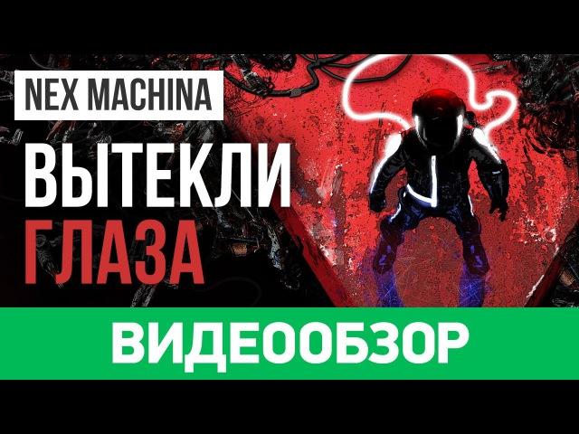 Обзор игры Nex Machina