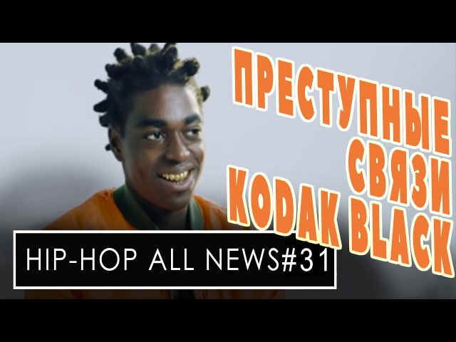 Преступные связи Kodak Black, The Perceptionists, Azealia Banks, The Roots, G Eazy