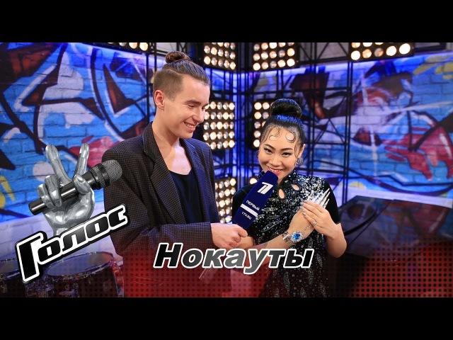 ЯнГэ. Интервью после Нокаутов - За кадром - Голос - Сезон 6