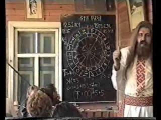 Тайные Знания Волхвов: Курс 1.Звёзды и Земли (урок 31. Сварожий Круг)