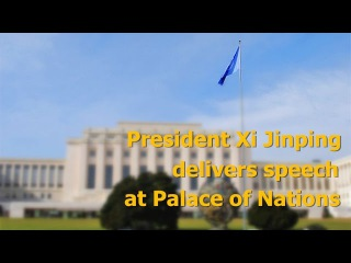 Прямое включение. Си Цзиньпин выступает с речью в женевском Дворце наций