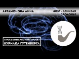 Анна Артамонова - Мозг - ленивая сволочь fyyf fhnfvjyjdf - vjpu - ktybdfz cdjkjxm