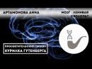 Анна Артамонова - Мозг - ленивая сволочь? fyyf fhnfvjyjdf - vjpu - ktybdfz cdjkjxm?