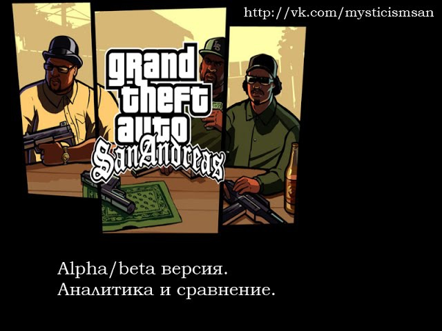 Альфа/Бета версия GTA San Andreas обзор, сравнение(alpha/beta version Grand theft auto San Andreas)