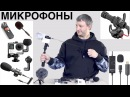 Микрофоны для Экшн Камер GoPro и Sony Boya Rode Audio Technica Saramonic