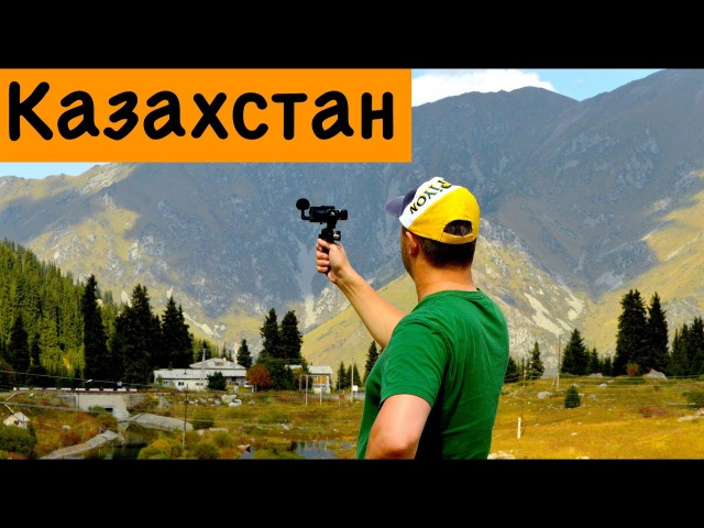 Казахстан Алматы Чимбулак Большое Алматинское озеро GoPro 4 Silver