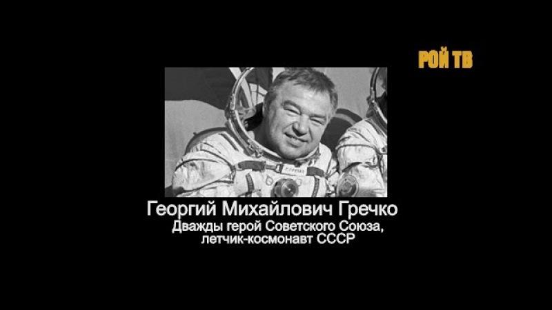 Космонавт Георгий Гречко рассказал об НЛО на орбите. Уникальная хроника.