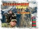 боевик Стреляющие горы 1 серия