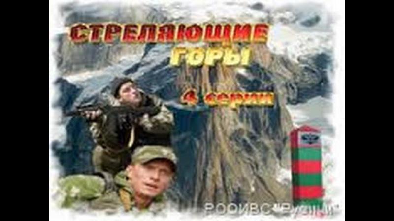 боевик - Стреляющие горы 1 серия